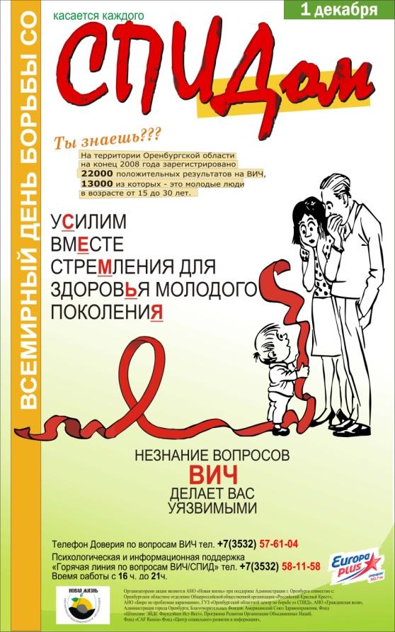 1-dekabrya-semya
