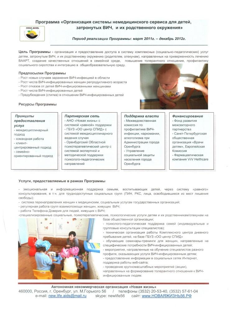 sistema-nemedicinskogo-servisa-dlya-detej-1
